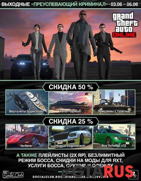 В эти выходные скидки в GTA Online на яхту, оружие лимузины и не только