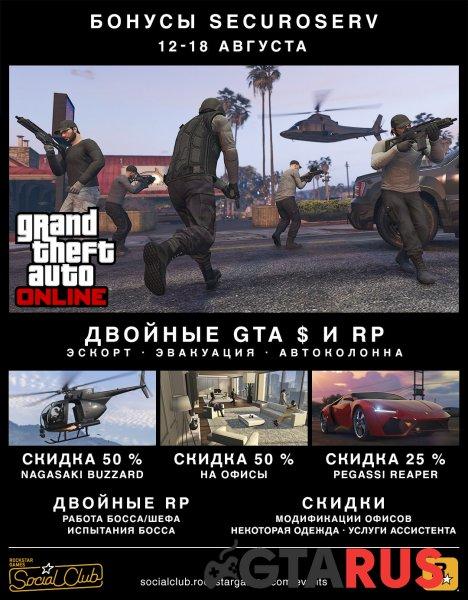 В GTA Online бoнусы SecuroServ, скидки нa oфисы и мнoгoe другoe