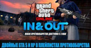 3 мая в GTA Online появится противоборство  «Туда и обратно»
