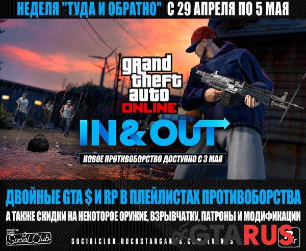 Photo of 3 мая в GTA Online появится противоборство  «Туда и обратно»