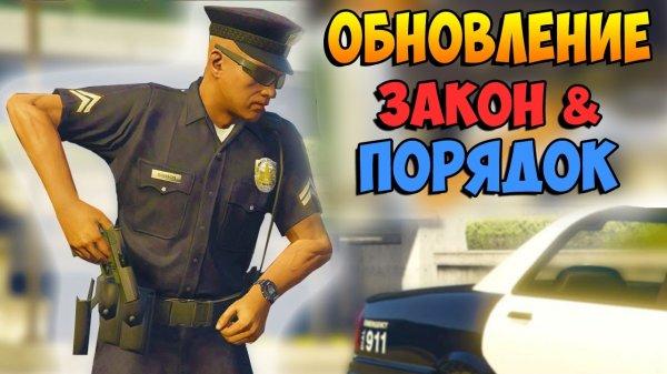 Photo of Полицейское обновление «Закон и порядок» для GTA Online