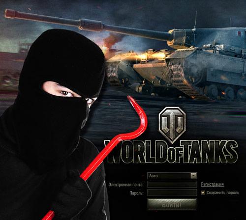 Безопасность игрового аккаунта в World of Tanks
