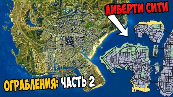 Photo of GTA Online — выход ограбления часть 2 и DLC с Liberty City