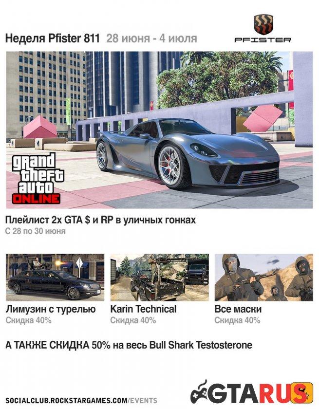 Суперкар Pfister 811 в GTA Online а так же полезная информация об особых бонусах