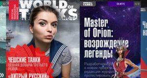Журнал «World of Tanks Magazine» № 4