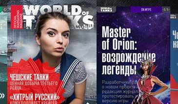 Photo of Журнал «World of Tanks Magazine» № 4