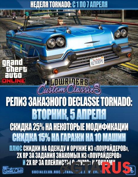 Неделя Tornado в GTA Online: скидки, новые карты для режима «Сумо», и многое другое