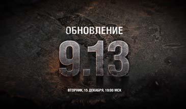 Специальная трансляция. Обновление 9.13