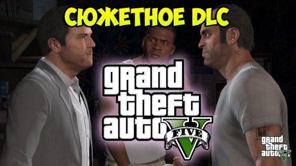 Photo of GTA 5: Сюжетное дополнение (DLC)