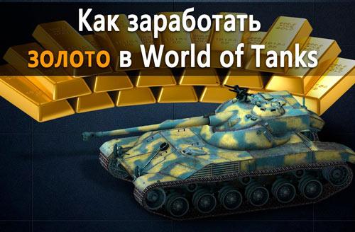 Photo of Бесплатное Золото в World of Tanks