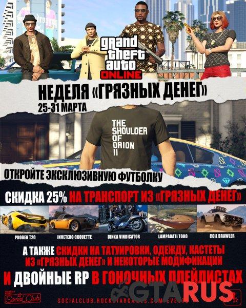 Photo of Неделя «Грязных денег» в GTA Online