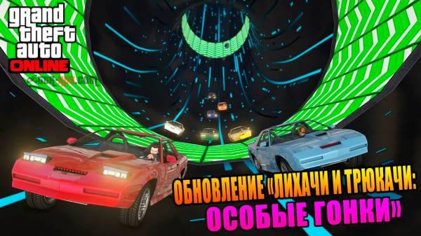 Photo of Обновление «Лихачи и трюкачи: особые гонки» для GTA Online