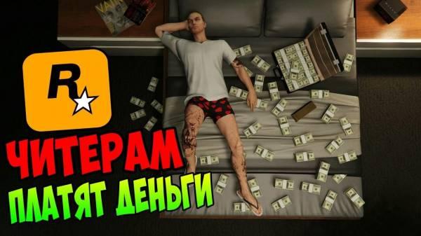 Photo of Rockstar Games платят деньги за находку уязвимостей в сайтах