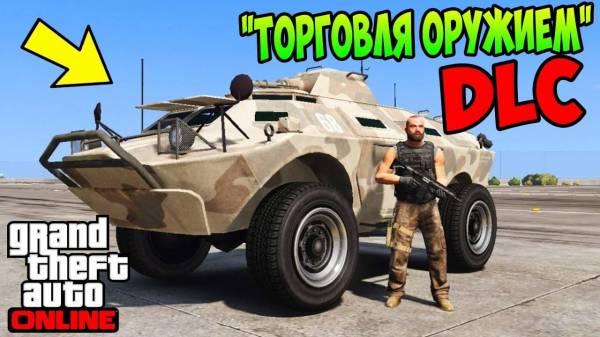 Photo of GTA Online: Обновление «Торговля Оружием»