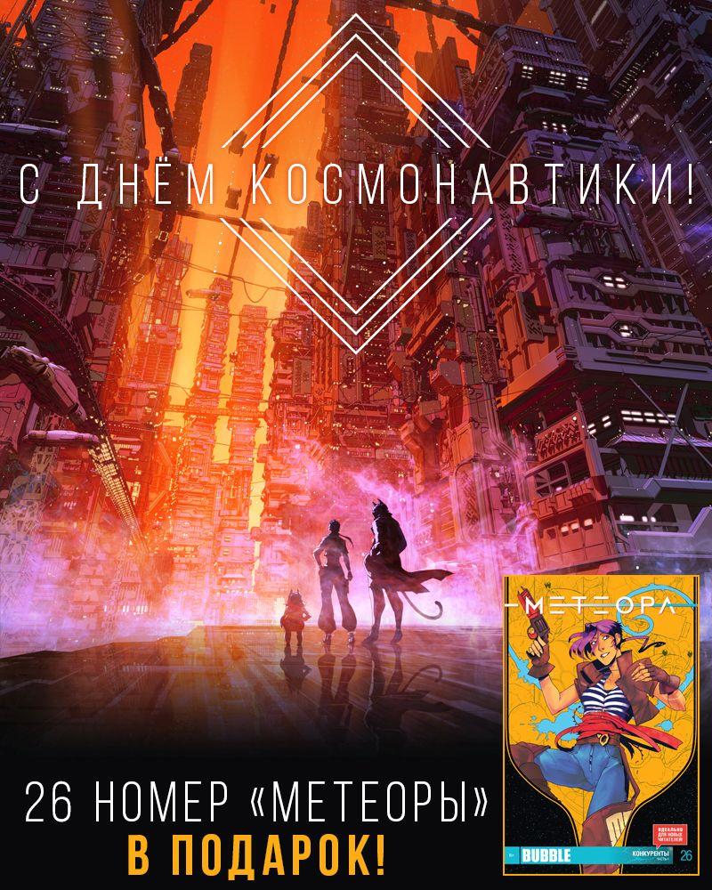 В честь дня космонавтики издательство Bubble дарит бесплатный комикс