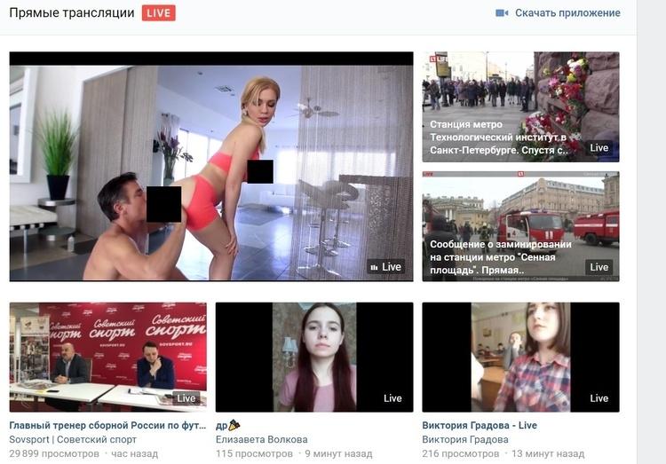 Photo of Наглавной странице стримов вVKтранслировали плохое порно