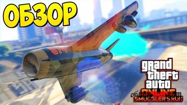 Photo of Подробный обзор DLC «Контрабандисты» в GTA Online
