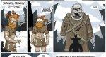 Лучшие шутки имемы по7 сезону «Игры престолов» [обновлено]