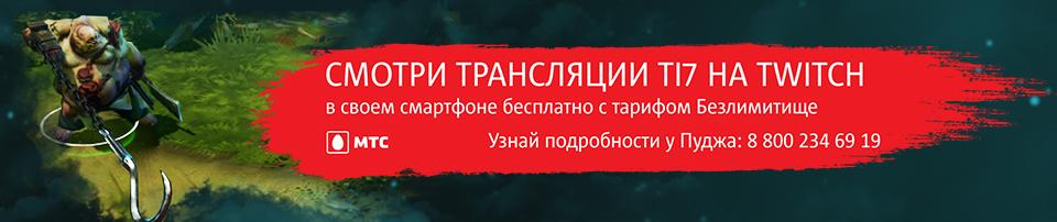 Стримы The International 2017 были очень популярны в«Одноклассниках»