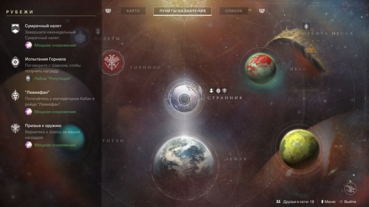 Destiny 2: Обзор