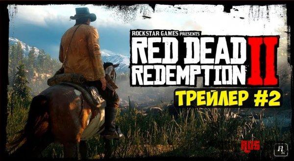 Photo of Red Dead Redemption II возвращается с новым трейлером