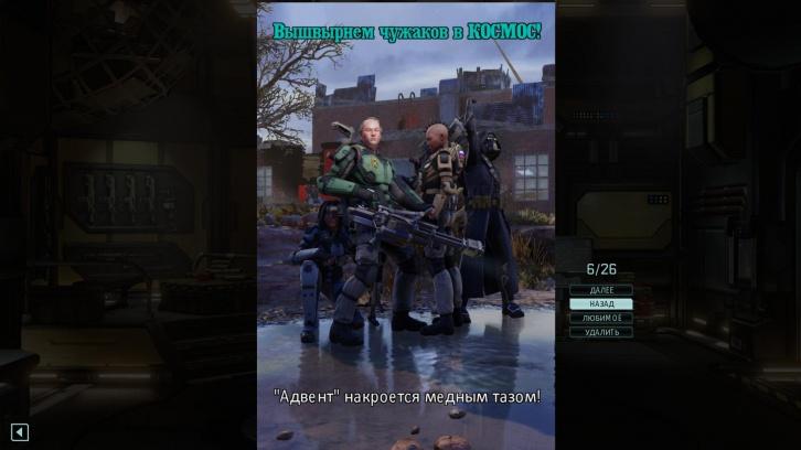 Photo of XCOM 2: War of the Chosen: Обзор
