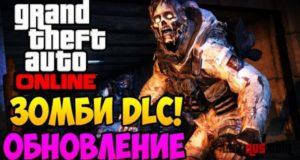 Обновление Зомби Апокалипсис в GTA Onlne