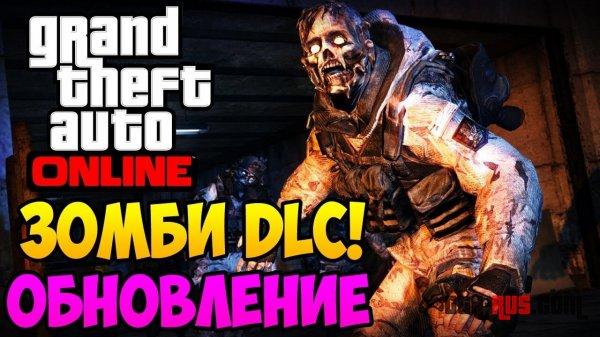 Photo of Обновление «Зомби Апокалипсис» в GTA Onlne