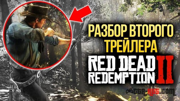 Photo of Разбор второго трейлера — Red Dead Redemption 2