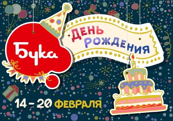 Photo of «Бука» устраивает акцию распродажи в честь собственного дня рождения