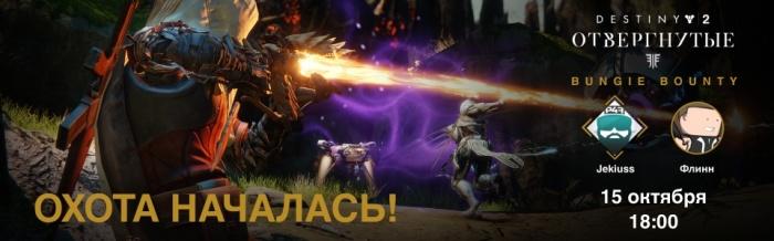 Photo of Итоги розыгрыша четвёртой охоты в Destiny 2 с участием StopGame.ru