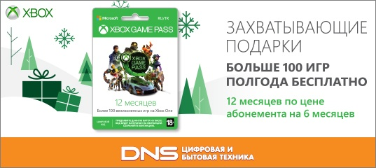 Photo of Бесплатные полгода при покупке Xbox Game Pass в магазинах DNS— почти двести игр для Xbox One
