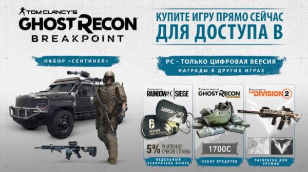 Опубликованы системные требования Ghost Recon: Breakpoint для PC1