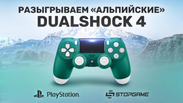 Photo of Расскажи, зачем тебе нужен геймпад, и выиграй «альпийский» DualShock 4!