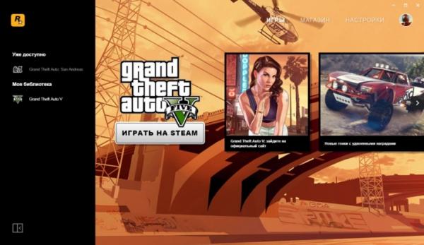 Photo of Rockstar Games Social Club превратился в Rockstar Games Launcher. За его установку дарят GTA: San Andreas
