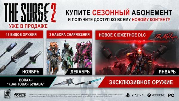У The Surge 2 появился сезонный абонемент, куда войдут новое снаряжение и сюжетное DLC0