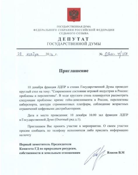 ЛДПР проведёт заседание, посвящённое состоянию российской игровой индустрии0