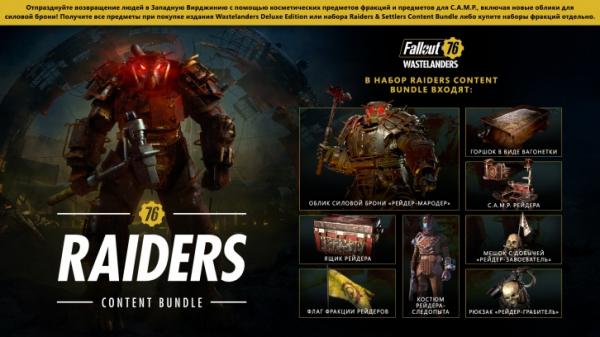 Photo of Масштабное обновление Wastelanders для Fallout 76 стартует 7 апреля. В этот же день игра появится в Steam