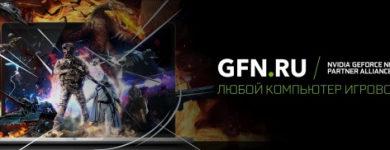 Photo of Игровой стриминговый сервис GFN.RU продлил бесплатный период на месяц